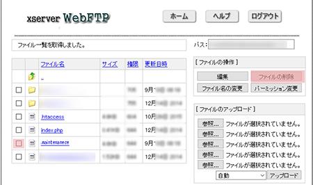 maintenaceファイル削除画面