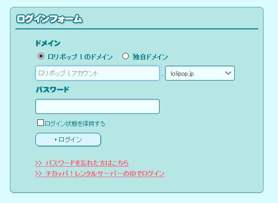 lolipop_wordpress簡単インストール_ログイン画面