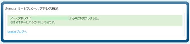 Seesaa-blog_メールアドレス認証完了画面
