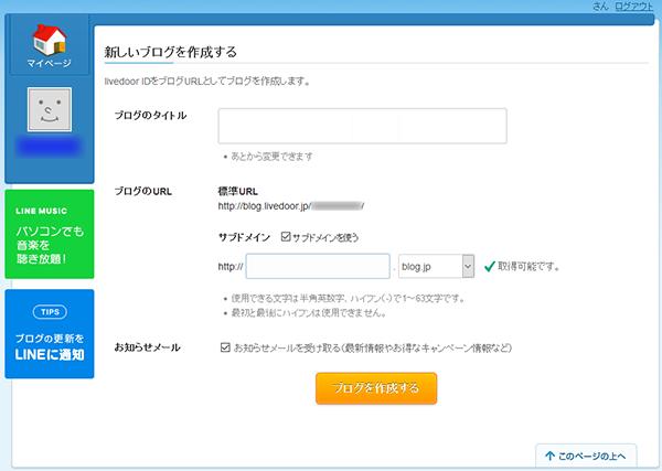 livedoorブログ_新しいブログ作成画面