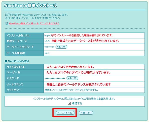 lolipop_wordpress簡単インストール04