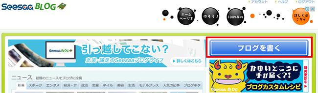 Seesaa-blog_ブログを書く画面