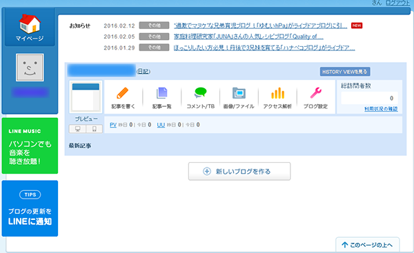 livedoorブログ_ブログ記事作成画面