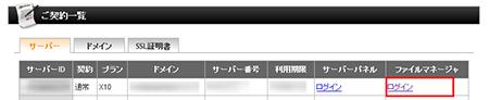 エックスサーバーファイルマネージャー画面