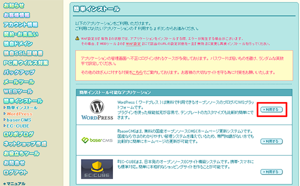 lolipop_wordpress簡単インストール02