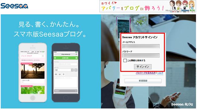 Seesaa-blog_ログイン画面