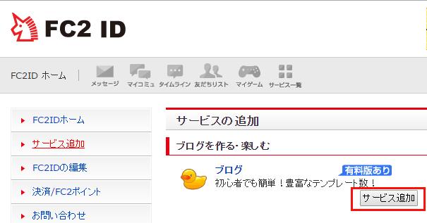 FC2_ブログサービス追加