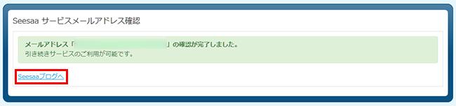 メールアドレス認証完了画面_Seesaaブログへ
