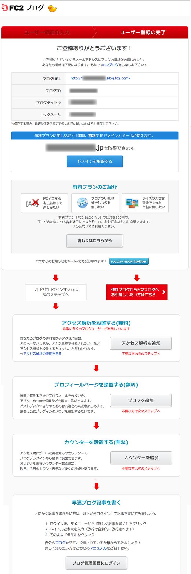 FC2_ブログサービス追加完了画面