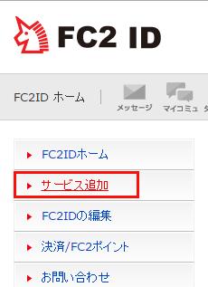 FC2_サービス追加