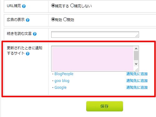 Seesaa-blog-記事設定画面_更新PING設定欄