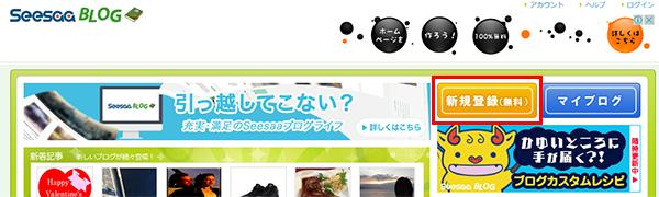 Seesaa-blog新規登録