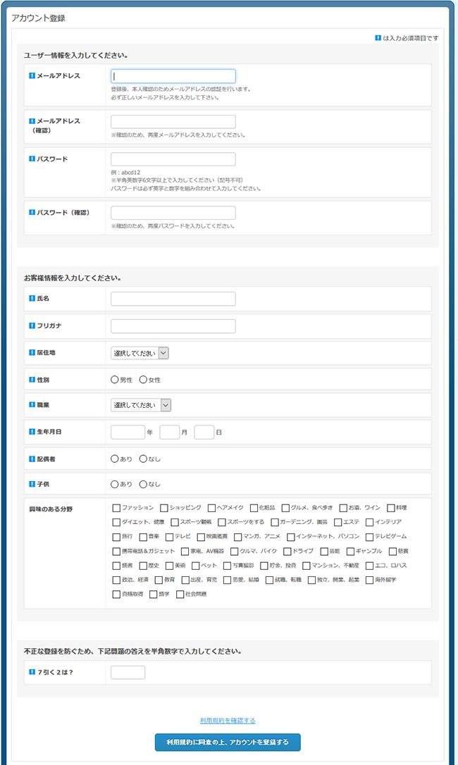 Seesaa-blog新規登録入力画面