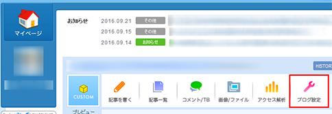 livedoorブログ設定画面