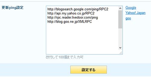 livedoorブログ-更新PING設定画面