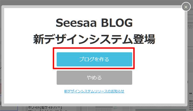 Seesaa-blog_ブログを書く画面1
