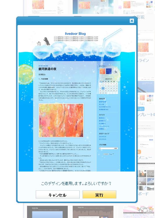 livedoorテンプレート設定-プレビュー画面