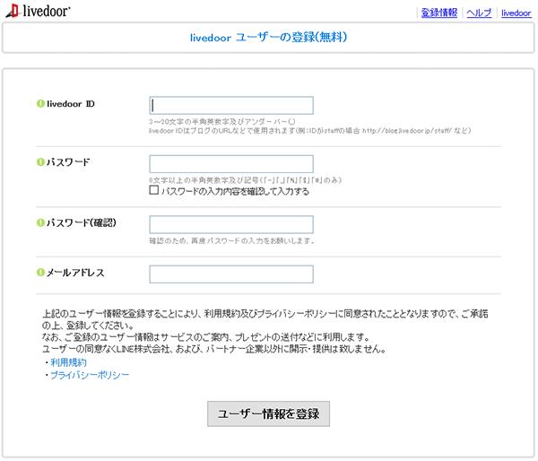 Livedoorブログの作り方_ユーザー登録画面