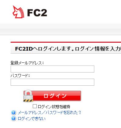 FC2ログイン画面