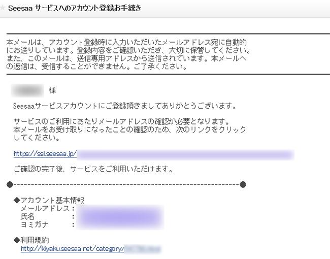 Seesaa-blog_メールアドレス認証依頼