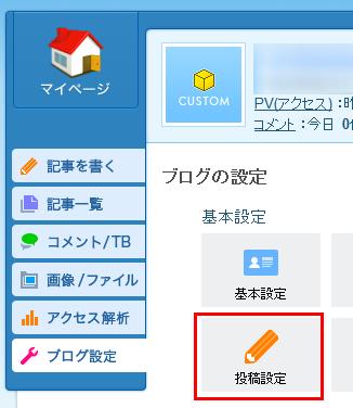 livedoorブログ設定-投稿設定