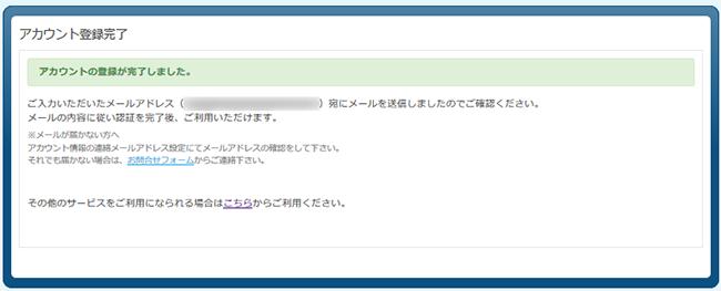 Seesaa-blog_アカウント登録完了画面